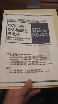 滋賀県がんと向きあう週間 - 滋賀県議会議員 近江の人 木沢まさと  のブログ