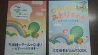 みまもりみとりちゃん - 滋賀県議会議員 近江の人 木沢まさと  のブログ