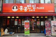 秋のソウル2*韓国の人気料理人が手掛ける中華料理店「香港飯店0410」 - Kirana×Travel