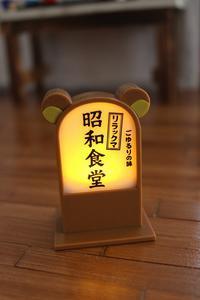 リラックマ 昭和食堂 - わがままのひとりごと-Part2