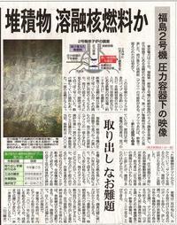 福島2号機圧力容器下の映像 堆積物溶融核燃料か 東京新聞 /考察 - 瀬戸の風