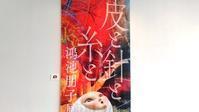 鴻池朋子展「皮と針と糸と」@新潟県立万代島美術館 - ♪アロマと暮らすたのしい毎日♪