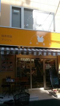 紅茶問屋アンジェ@天王町 - 湘南ランチウォーク