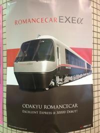3月1日運行開始 EXEα - はこね旅市場(R)日記