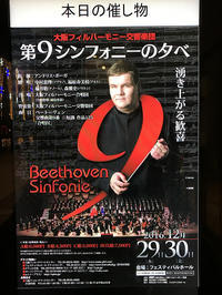 大阪フィル 第9シンフォニーの夕べ フェスティバルホール - noriさんのひまつぶ誌