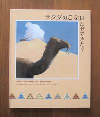 リスベート・ツヴェルガー画「ラクダのこぶはなぜできた?」 - Books