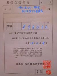 熊本震災の義援金おくりました - クララの部屋