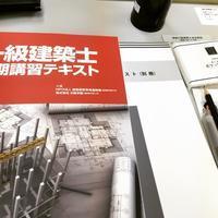 定期講習会と制度 - ワタシ流 暮らし方   ~建築のこと日常のこと~