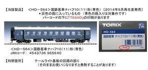 TOMIX HO ナハフ11 製品回収情報 - 鉄道模型の小部屋