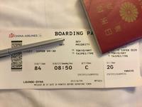 201702 台北の旅 (1) チャイナエアーエアー107便 - ジョージ3のぐうたら日記