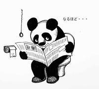 日米首脳会談「百聞は一見に如かず」なり   東京カラス - 東京カラスの国会白昼夢