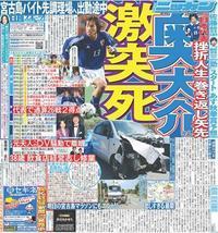 元日本代表 奥大介 自損の死亡 - 世の中喜怒哀楽