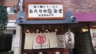 雷々麺 - 麹町行政法務事務所