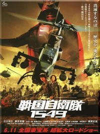 戦国自衛隊 1549 ☆☆ - The Movie -りんごのページ-