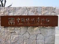 中国絲綢博物館 - たびの記憶・旅のきろく