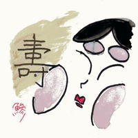 初夢艶福指数続編 - 鯵庵の京都事情