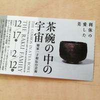 茶碗の中の宇宙 - 京都、日々の手帖