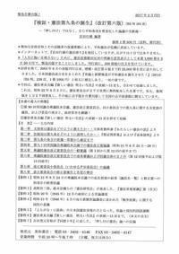 憲法便り#1985:岩田行雄編・著『検証・憲法第九条の誕生』(改訂第六版)(B5判、191頁)を2月末に、1,000冊(一冊500円)刊行します! - 岩田行雄の憲法便り・日刊憲法新聞