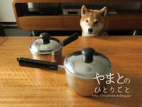 鍋の話 - yamatoのひとりごと