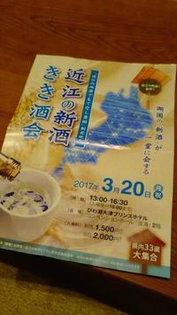 きき酒会のお知らせ - 松の司 蔵元ブログ