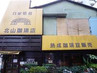 【上野情報】自家焙煎 北山珈琲店 - 池袋うまうま日記。