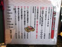 コスパ良し!!〔黒門ときすし/寿司/地下鉄日本橋〕 - 食マニア Yの書斎 ※稀に音マニア Yの書斎