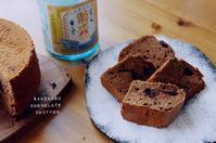 酒粕ショコラシフォンケーキ - シゲノワ◎