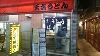 天六うどん@天神橋筋6丁目 - スカパラ@神戸 美味しい関西 メチャエエで!!
