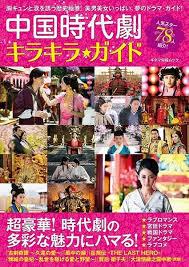 中国時代劇キラキラガイド/中国時代劇で学ぶ中国の歴史 - 越劇・黄梅戯・紅楼夢