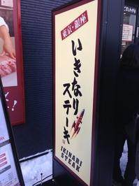 いきなりステーキ 札幌南店 - カーリー67 ~ka-ri-style~
