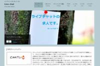 ライブチャットの求人をしている人 - サイト紹介