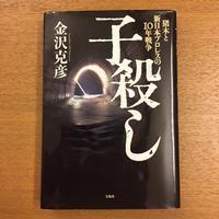 金沢克彦「子殺し」 - 湘南☆浪漫