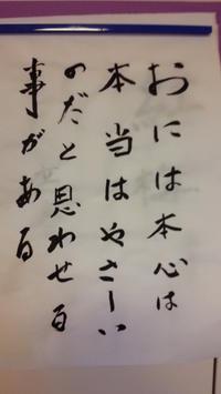おにはやさしい - がちゃぴん秀子の日記