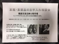頑張れ熊本!!! - 表参道駅徒歩1分 M.モゥブレィ公式ショップ  青山エリアで靴磨き、ブーツのお手入れができる店!
