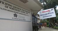 バギオ基金(日本のロータリー・クラブ)が北ルソン比日基金(アボン)を訪問 - バギオの北ルソン日本人会 JANL