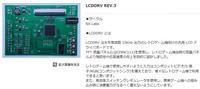 LCDDRV rev.3購入 - てきとうにブログ