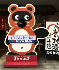 宮島 まめたぬき / Miyajima - Mametanuki - HameMichelin - KAOHAME Guide