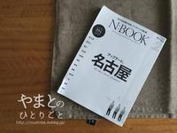 """""""N:BOOK Vol.2"""" - yamatoのひとりごと"""