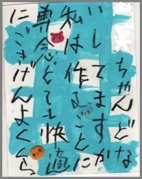 気軽に手紙を描けるようになりたくて・・・ - 毎日手紙を描こう★貰うともっと嬉しい手紙