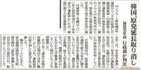 韓国、原発延長取り消し 建設30年超 行政裁が判決 /東京新聞 - 瀬戸の風