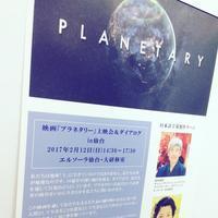 3.プラネタリー(上映会&ダイアログ) - もんもく日記2~今ここで、未来を生きる。