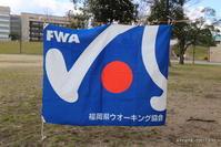 第35回 元気!スマイルウオーク in 北九州 - 北九州ウオーキング協会