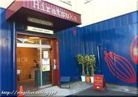 買い過ぎ注意! の 平塚製菓工場直売店。。。 - 今日の晩御飯何作ろう!?(2)