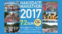 2017函館マラソンエントリー開始 - 函館マラソンを走る