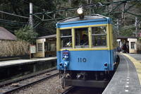 箱根登山鉄道110号車両ラストラン - From Denaigner's finder