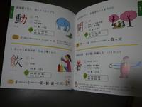 漢字の本 - ふぉるつぁのみんなと笑おう