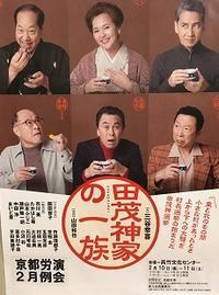 京都労演「田茂神家の一族」 - Kyoto Corgi Cafe