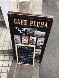 cafe PLUMA(カフェ プルマ)@都立大学 - 「ぺろ」日記