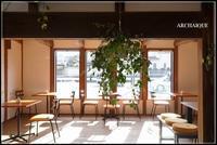 **古民家リノベーション 喫茶店へ ** - アルカイック日日是好日