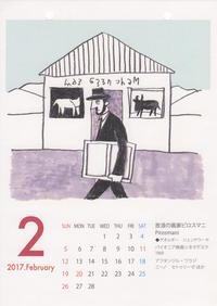 calendar_1702  - murmur_tweedia